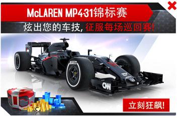 狂野飙车8迈凯伦车MP4-31冠军赛开启 最强迈凯伦传奇赛车
