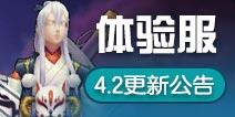 阴阳师4月2日体验服更新:判官增强新增亲友羁绊