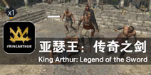 赤身肉搏的男子气概 《亚瑟王:传奇之剑》评测