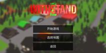 僵尸生存大战中文版下载 安卓中文汉化版正式发布