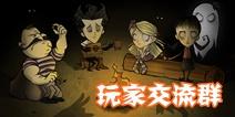 4399饥荒玩家交流QQ群欢迎您的加入
