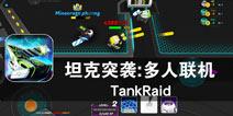 成长内容有新意 战斗细节需优化《坦克突袭:多人联机》评测