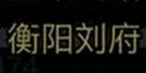 放置江湖第2章通关攻略 衡阳刘府怎么过