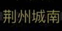 放置江湖第4章通关攻略 荆州城南怎么过