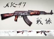 生死狙击战争之王AK47