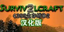 生存战争2中文版下载 好游快爆APP汉化版游戏下载