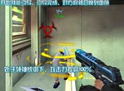 生死狙击游戏截图-奇异的领袖