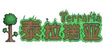 《泰拉瑞亚》中文logo公布 游戏或将测试