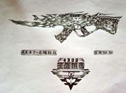 生死狙击自创AK47无端科技