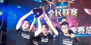 中国《英魂之刃》全民联赛春季赛收官 GT夺冠瞬间激燃回顾