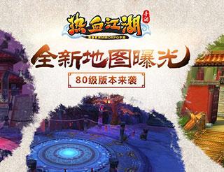 《热血江湖手游》新版本来袭 全新地图抢先看