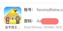 金字塔王国物语ios版免费下载 苹果账号免费共享