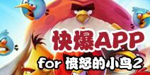 下载好游快爆APP 随时随地查看《愤怒的小鸟2》精品攻略