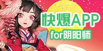 阴阳师阵容搭配工具上线 为您推荐最热门新鲜阵容搭配