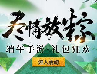 乱斗西游2端午节礼包狂欢 尽情放粽