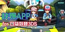下载好游快爆APP 随时随地查看《口袋妖怪3DS》精品攻略