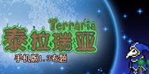 泰拉瑞亚手机版1.3版本专题上线了 轻松了解1.3版本更新内容