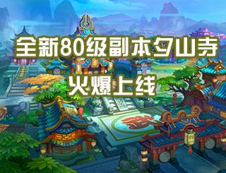 《热血江湖手游》全新80级副本夕山寺火爆上线