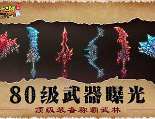 《热血江湖手游》80级武器抢先看 顶级装备称霸武林