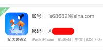 纪念碑谷2ios版免费下载 苹果账号免费共享