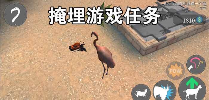 模拟山羊收获日掩埋游戏任务怎么过 模拟山羊payday谣言目录第10关