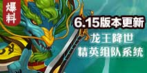 造梦西游外传6.15版本预告 新英雄龙王登场
