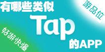 类似taptap的手游APP软件 发现好游戏的APP