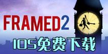 致命框架2IOS免费下载 致命框架2FRAMED2免费账号分享