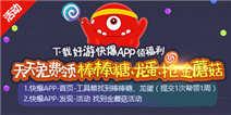 来好游快爆app参加活动,免费领《球球大作战》金蘑菇