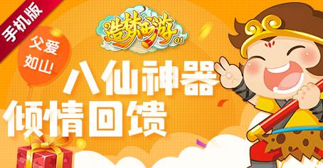 《造梦西游OL》父亲节送礼 仙家宝库免费开启