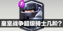皇室战争超级骑士几阶 超级骑士怎么得