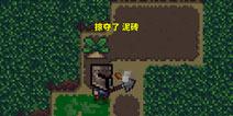 像素生存者3泥砖怎么得 如何获得泥砖详细攻略