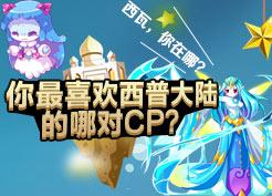 你最喜欢西普大陆的哪对CP?