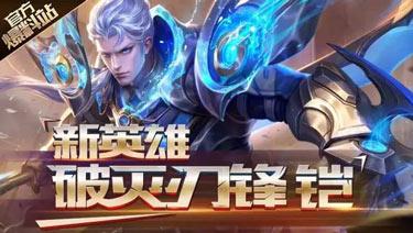 王者荣耀露娜兄长强大战士!新英雄铠技能身世正式曝光