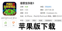像素生存者3苹果版已上线 ios版开启免费下载