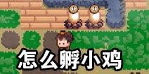 像素生存者3怎么孵蛋 怎么孵小鸡攻略