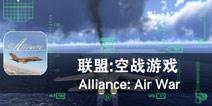 高清模拟战机空中大战 《联盟:空战游戏》评测