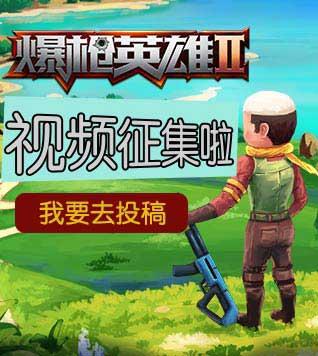 爆枪英雄2游戏视频征集活动来啦