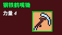 像素生存者3钢铁锄怎么做 钢铁鹤嘴锄制作方法