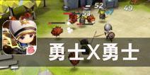 英雄崛起之地 3D萌系冒险 《勇士X勇士》评测