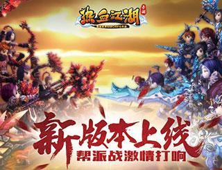 《热血江湖手游》新版上线 全新帮派战盛大开战