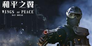 反恐进行时 《和平之翼:破晓》即将登