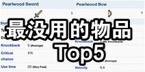 泰拉瑞亚盘点最没用的物品Top5