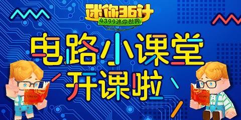 迷你世界【迷你36计】电路课堂:刷石机
