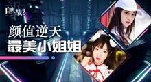 自由之战2CJ展台超美showgirl 颜值女神的视觉盛宴