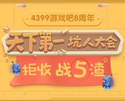 4399游戏吧八周年大冒险 赢战争使命礼包