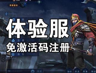自由之战2体验服免激活码开放注册 安卓版可直接进入游戏