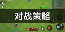 野蛮人大作战对敌策略 游戏三个阶段应对策略