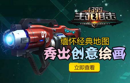生死狙击游戏地图创意手绘大赛 免费赢取爆裂之星