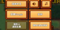 像素生存者3中文版下载 怎么换成中文版